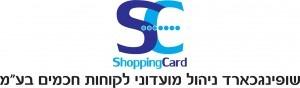 shopping card ניהול מועדוני לקוחות